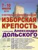 Фестиваль авторской песни с участием Александра Дольского состоится в Старом Изборске
