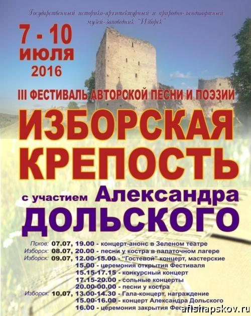 Изборская крепость фестиваль авторской песни