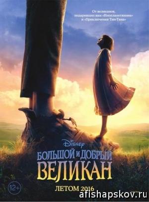 movies_velikan
