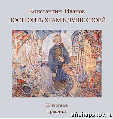 vyst_isborsk_postorit_hram