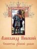Выставка «Александр Невский. Спаситель Русской земли» откроется сегодня в Изборске