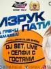 Клубная афиша Пскова на выходные: Физрук пати и первая пена лета