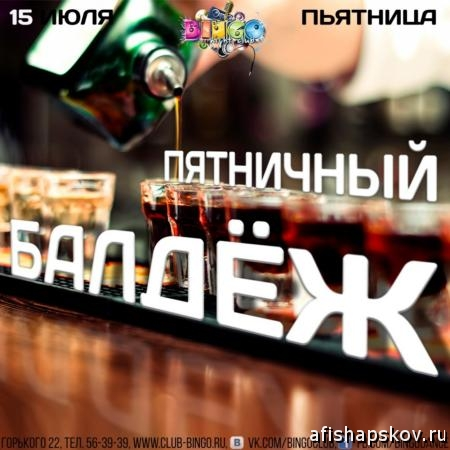 клубы Пскова
