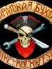 III Международный Folk-Rock- Fest «Пиратская Бухта» состоится на Гороховом озере