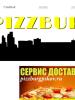 Стал известен срок окончания работы пиццерии «Пиццбург» в Пскове