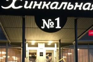 Новый отзыв о кафе Хинкальная на Никольской: это волшебное место