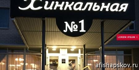 хинкальная 1 псков
