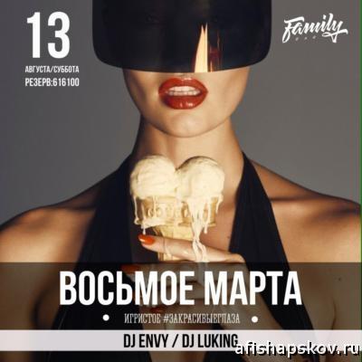 club_13_08_2016-family