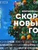 Клубная афиша Пскова: Последний летний уикенд и новый год