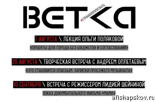 moloko_vetka_paspis