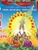 Спектакль «Приключения Чиполлино» представит зрителям псковский театр драмы