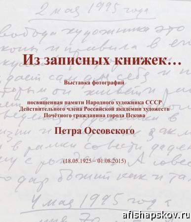 vyst_ossovskii