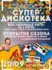 Клубная афиша Пскова: Супердискотека и русскоязычные хиты