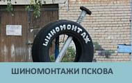 Шиномонтажи Пскова