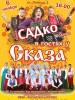 Концерт «Садко в Гостях у Сказа» состоится в Пскове