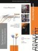 Выставочный проект художника и дизайнера Лилии Момотовой «Эта осень как весна» откроется в Пскове