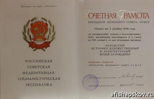 100 лет псковскому музею