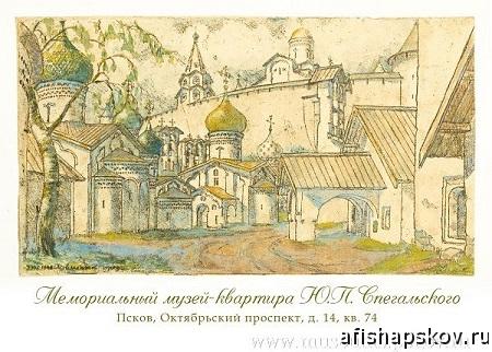 Музей Спегальского