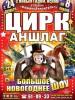 Новогоднее шоу покажет в Пскове цирк «Аншлаг»