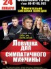 Комедию с Игорем Лифановым увидят псковичи в январе