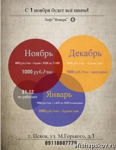 afishapskov-ru_loft_price