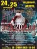 Цирковая сказка-легенда «Дед Мороз. Начало» в Пскове не состоялась