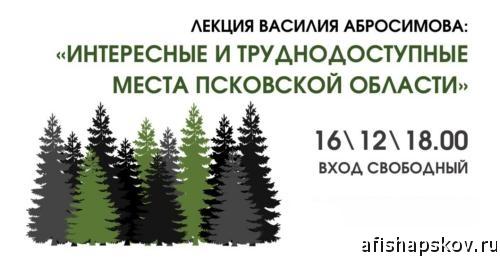 tropa_abrosimov