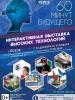 Виртуальная реальность, нейрогаджеты и гироскутер – Афиша интерактивной выставки высоких технологий в Пскове