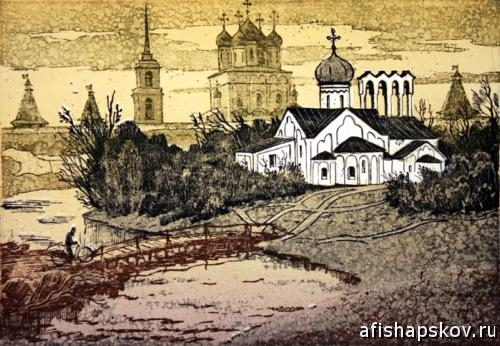 Ю. А. Васильев. Вид на Псковский кремль. Река Пскова