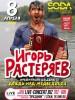 Автор «Комбайнёров» Игорь Растеряев даст концерт в Пскове