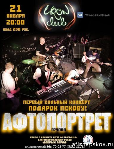 концерты_афтопортрет_смалл