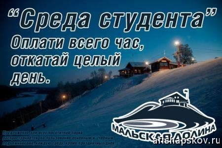 mal-skaya-dolina_dlya_studentov