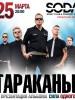 Группа «Тараканы» не выступит в Пскове
