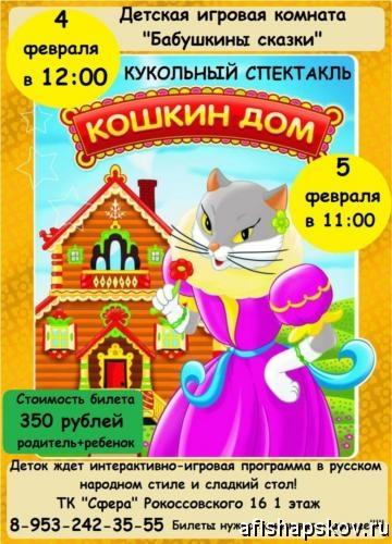 deti_koshkin_dom