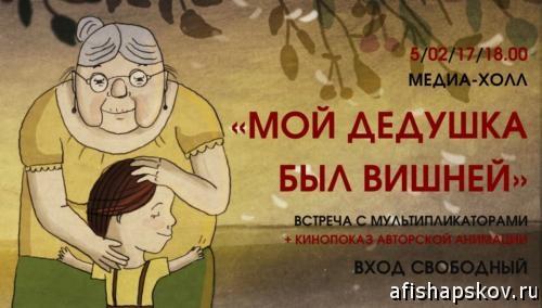 мульт_мой_дедушка_был_вишней