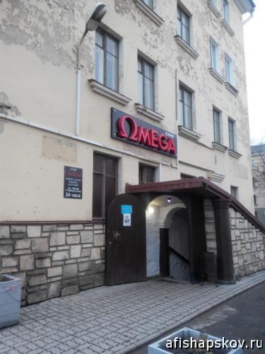 cafe_omega_afishapskov.ru
