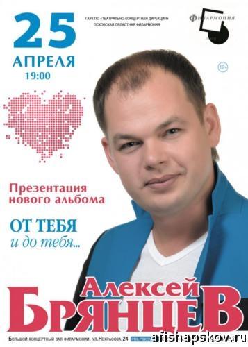 concert_bryantsev