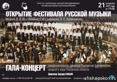 concerts_gala