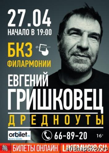 concerts_grishkovets