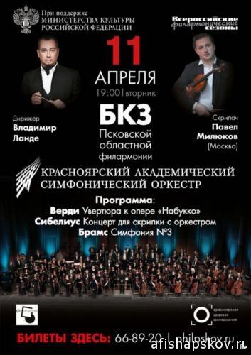 concerts_krasnoyarsk-orkestr