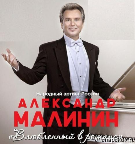 concerts_malinin