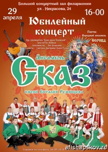 concerts_skaz