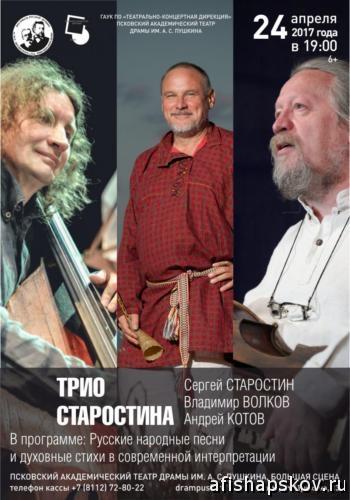 concerts_trio_starostin