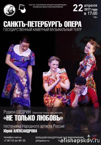 opera_rodion_shc