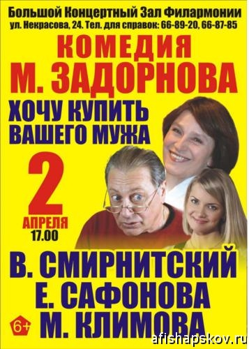 teatr_kupit_mugha