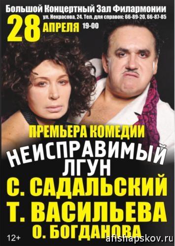 teatr_lgun