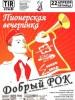 Бригадный подряд, Андрей Сенькевич — Афиша клуба ТИР на апрель