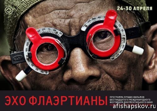 Концерт башкирской эстрады афиша