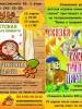 Детская афиша: Урфин Джюс, Весна с Лунтиком, цирк