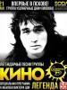 21 мая на концерте в Пскове исполнят песни Виктора Цоя